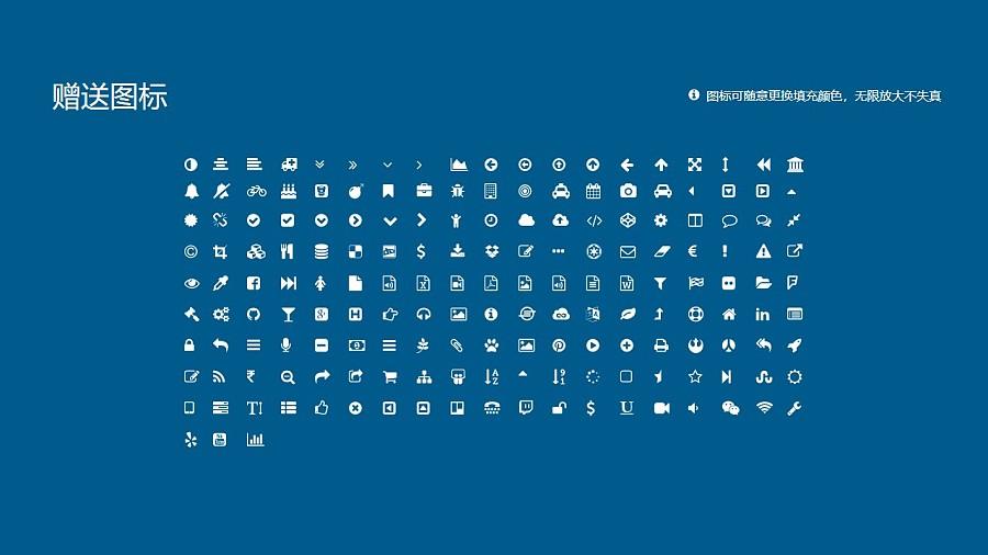 青岛理工大学PPT模板下载_幻灯片预览图35