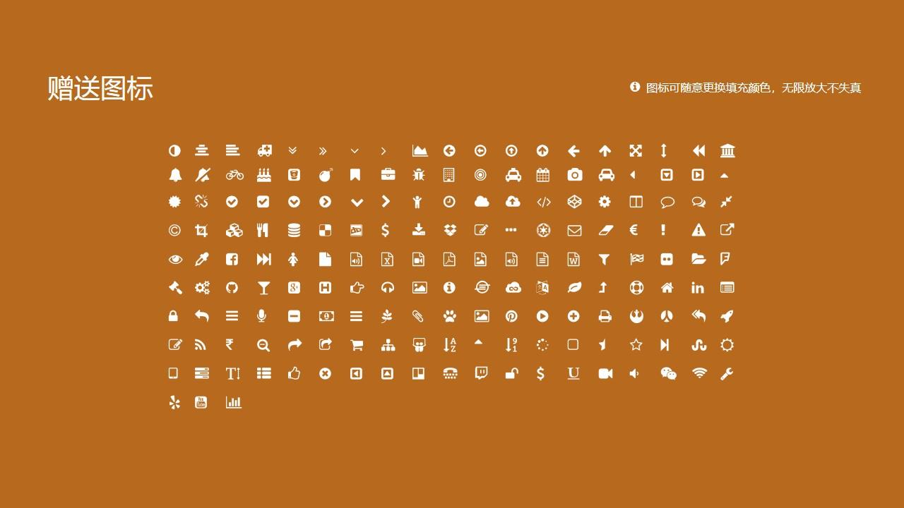 上海中华职业技术学院PPT模板下载_幻灯片预览图35