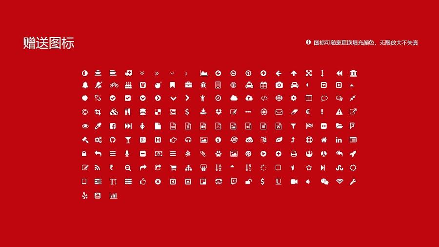 上海电力学院PPT模板下载_幻灯片预览图35