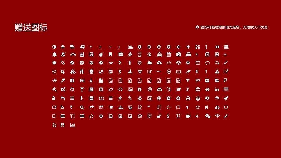 上海中医药大学PPT模板下载_幻灯片预览图35