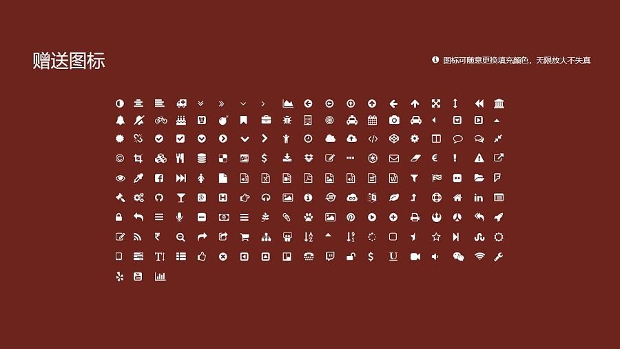 北京经济管理职业学院PPT模板下载_幻灯片预览图35