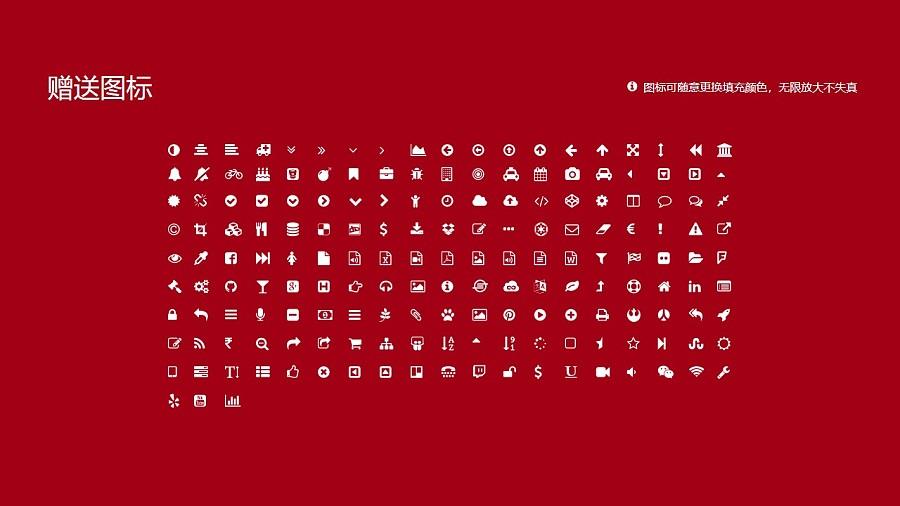 北京戏曲艺术职业学院PPT模板下载_幻灯片预览图35