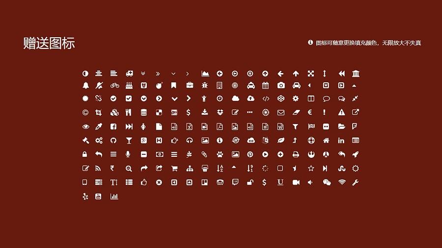中国社会科学院大学PPT模板下载_幻灯片预览图35