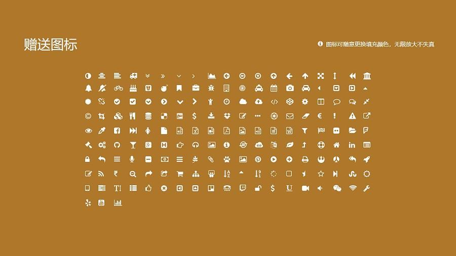 汕头大学PPT模板下载_幻灯片预览图35