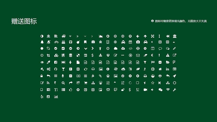 中山大学PPT模板下载_幻灯片预览图35