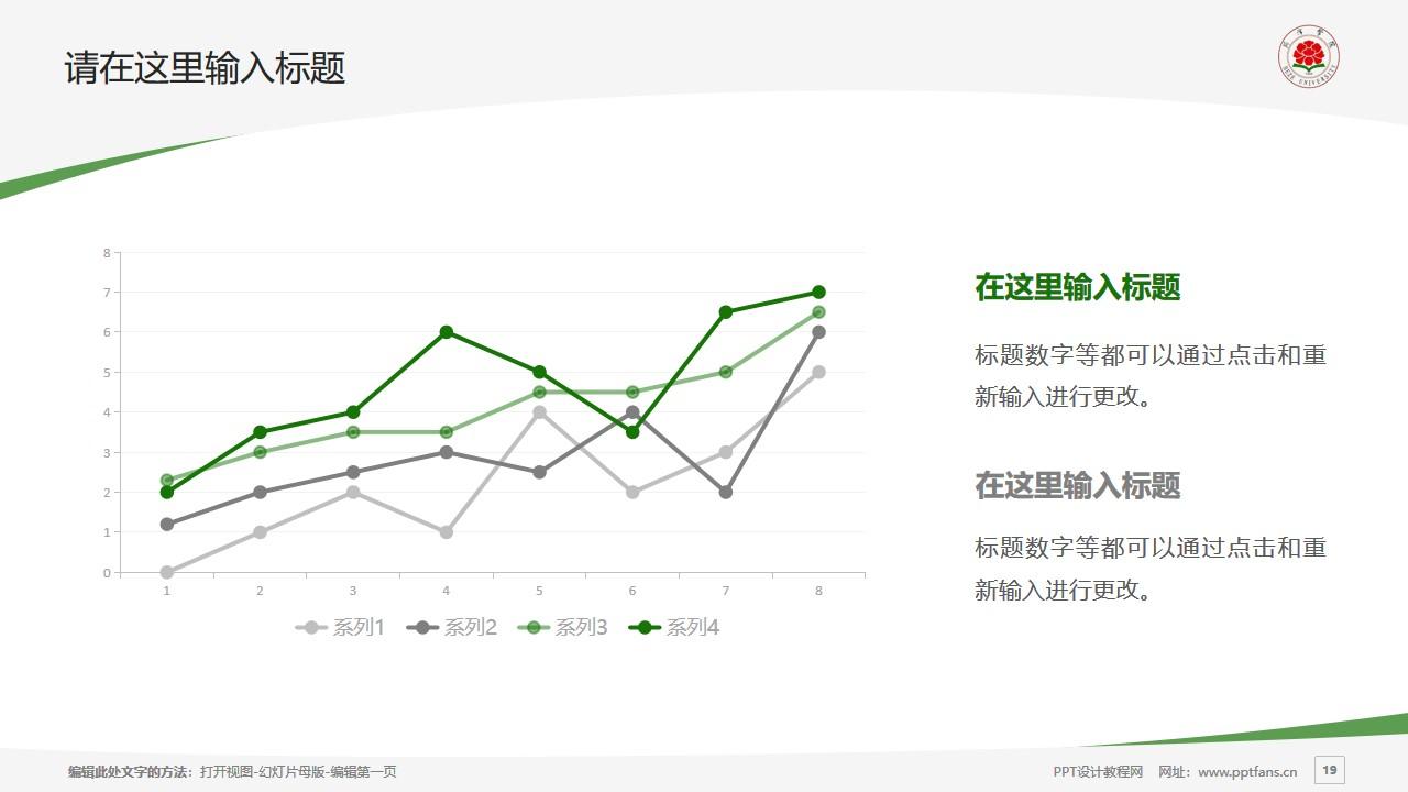 菏泽学院PPT模板下载_幻灯片预览图19