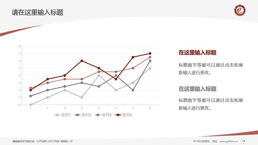 聊城大学PPT模板下载_幻灯片预览图19