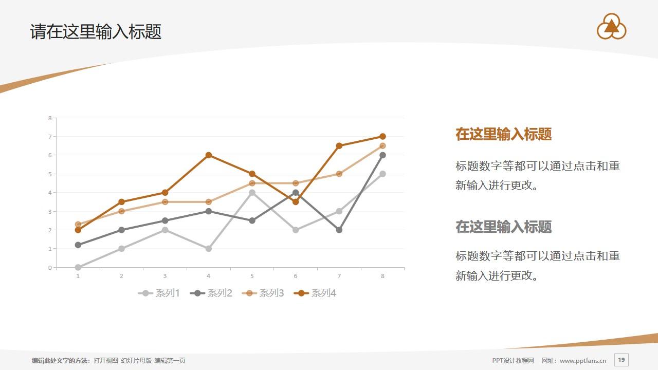 上海中华职业技术学院PPT模板下载_幻灯片预览图19