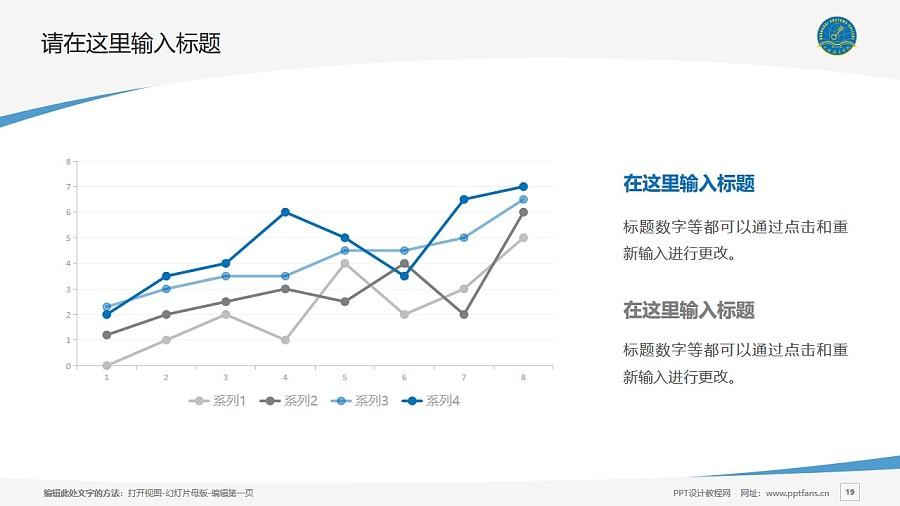 上海海关学院PPT模板下载_幻灯片预览图19
