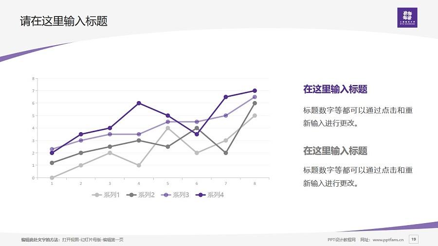 上海纽约大学PPT模板下载_幻灯片预览图19