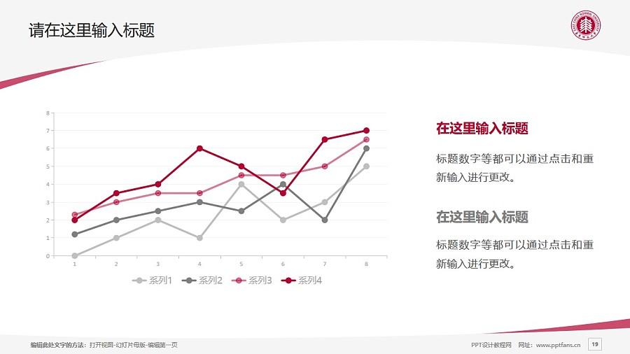 华东师范大学PPT模板下载_幻灯片预览图19