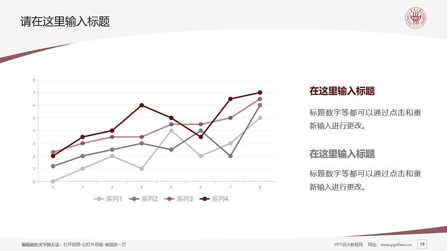 华东理工大学PPT模板下载_幻灯片预览图19
