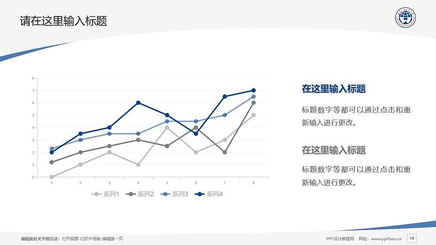 广东外语外贸大学PPT模板下载_幻灯片预览图19