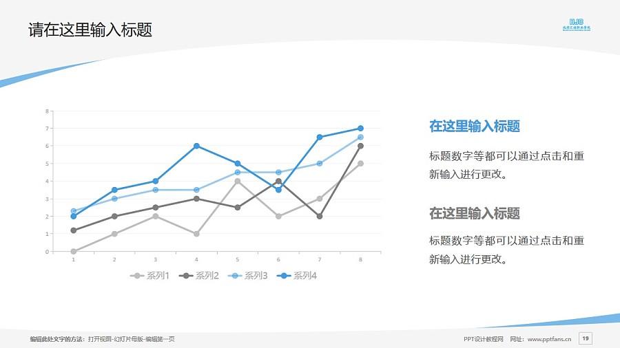 北京汇佳职业学院PPT模板下载_幻灯片预览图19