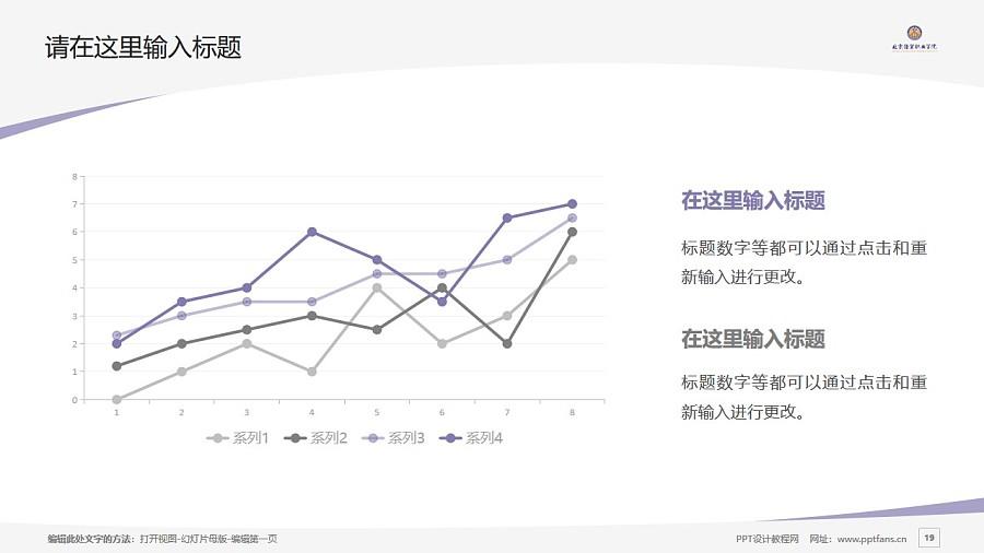 北京经贸职业学院PPT模板下载_幻灯片预览图19