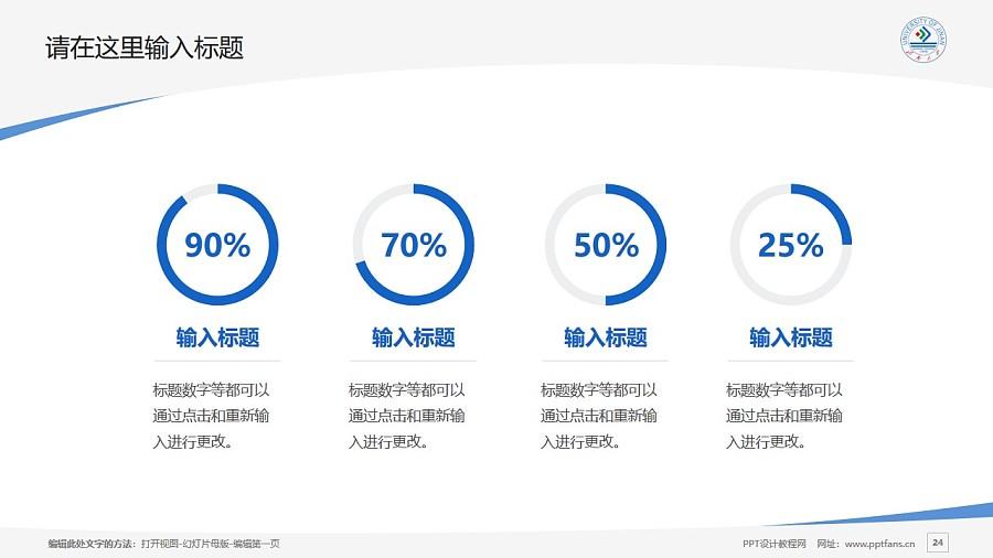 济南大学PPT模板下载_幻灯片预览图24