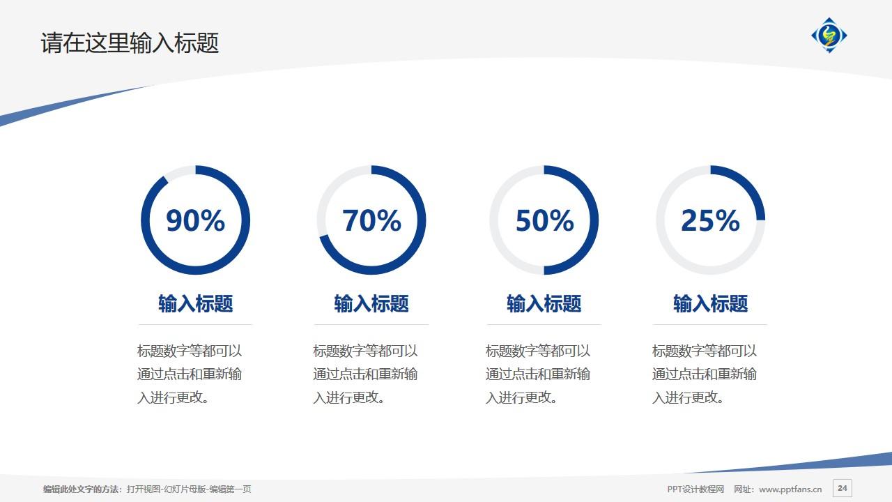 上海中侨职业技术学院PPT模板下载_幻灯片预览图24