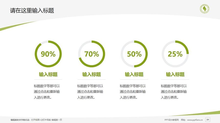 上海济光职业技术学院PPT模板下载_幻灯片预览图24