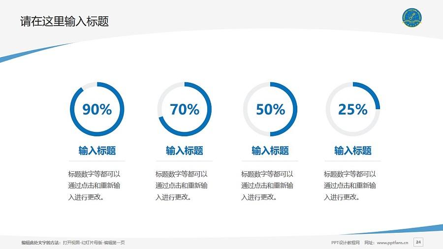 上海海关学院PPT模板下载_幻灯片预览图24