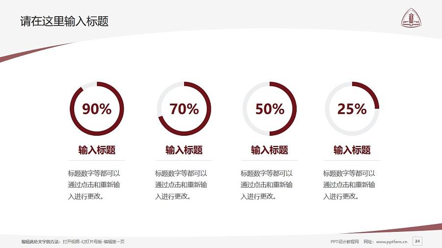 华东政法大学PPT模板下载_幻灯片预览图24