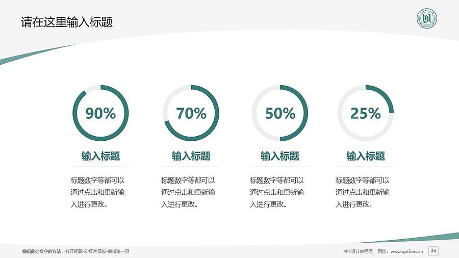 上海师范大学PPT模板下载_幻灯片预览图24