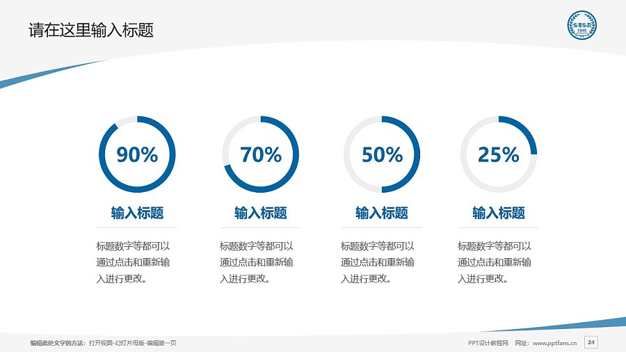 上海外国语大学PPT模板下载_幻灯片预览图24