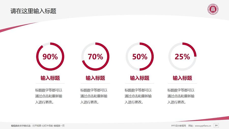 华东师范大学PPT模板下载_幻灯片预览图24