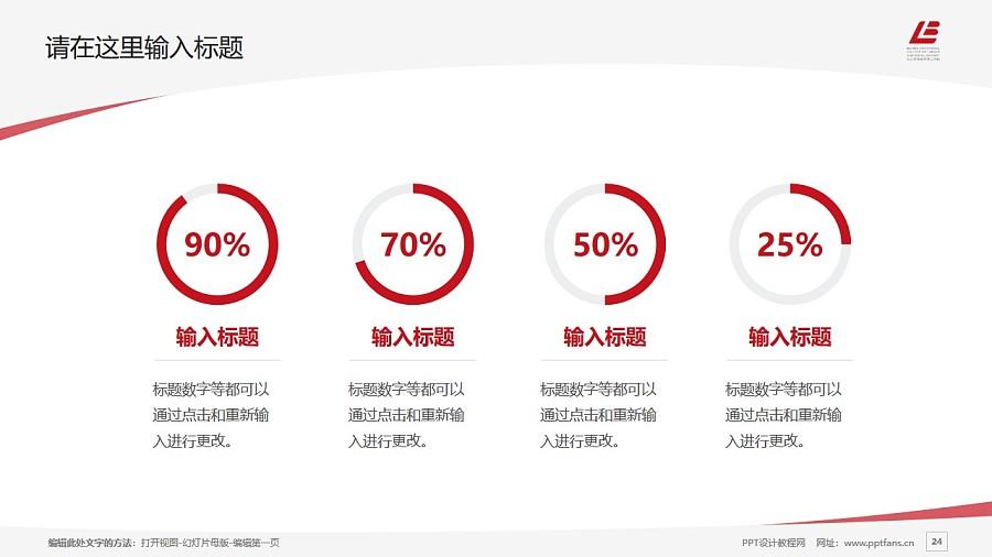 北京劳动保障职业学院PPT模板下载_幻灯片预览图24
