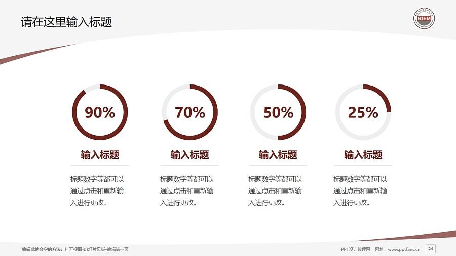 北京经济管理职业学院PPT模板下载_幻灯片预览图24