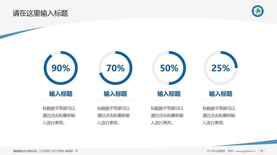 广东医学院PPT模板下载_幻灯片预览图24