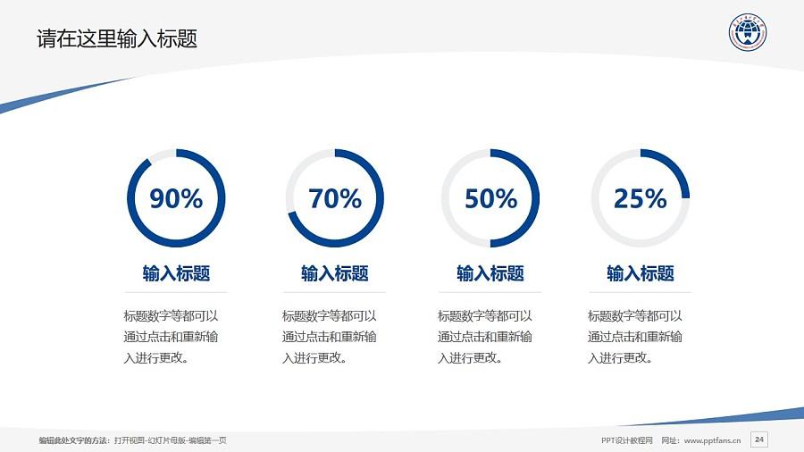 广东外语外贸大学PPT模板下载_幻灯片预览图24