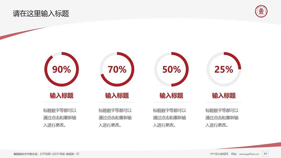 广东工业大学PPT模板下载_幻灯片预览图24