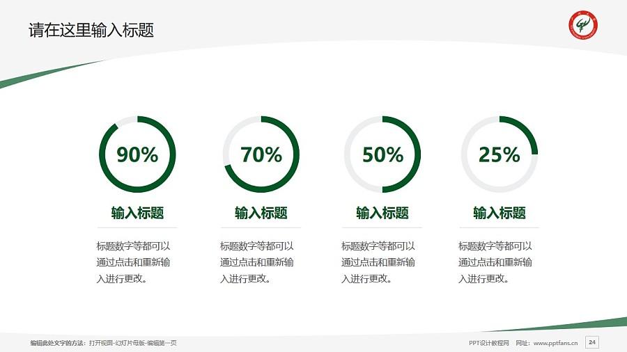 广州大学PPT模板下载_幻灯片预览图24