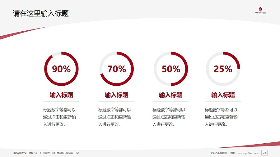 北京戏曲艺术职业学院PPT模板下载_幻灯片预览图24