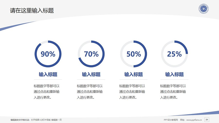 北京现代职业技术学院PPT模板下载_幻灯片预览图24