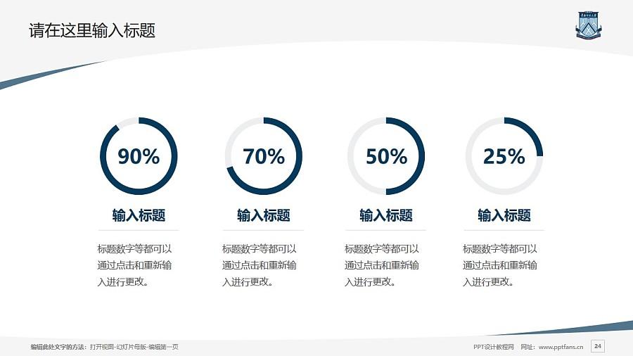 华南师范大学PPT模板下载_幻灯片预览图24