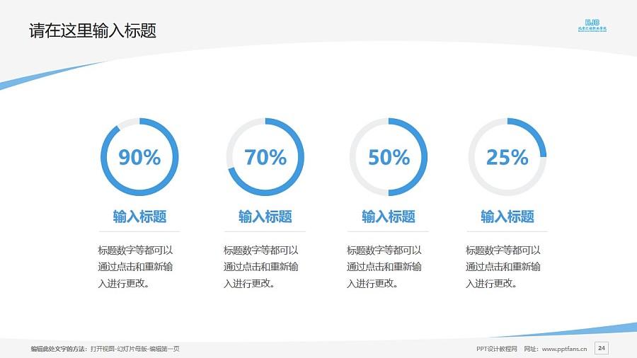 北京汇佳职业学院PPT模板下载_幻灯片预览图24