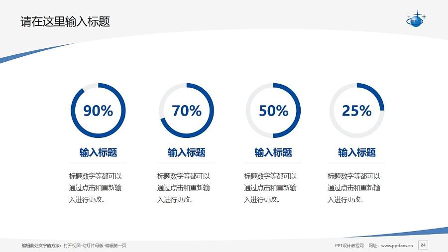 北京科技经营管理学院PPT模板下载_幻灯片预览图24