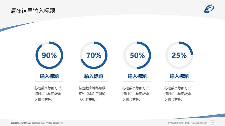 北京财贸职业学院PPT模板下载_幻灯片预览图24