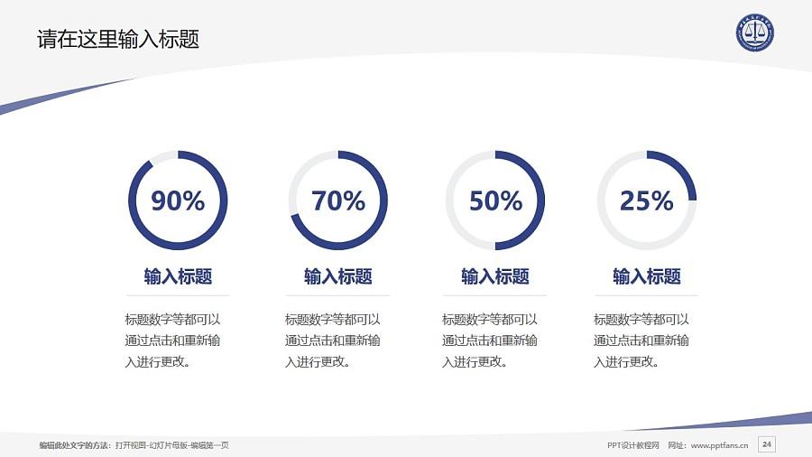 北京政法职业学院PPT模板下载_幻灯片预览图24