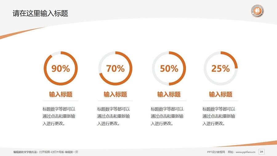 北京交通运输职业学院PPT模板下载_幻灯片预览图24