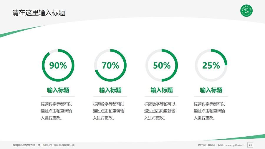 北京体育职业学院PPT模板下载_幻灯片预览图24