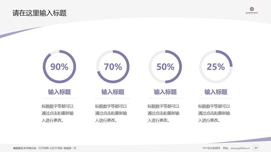 北京经贸职业学院PPT模板下载_幻灯片预览图24