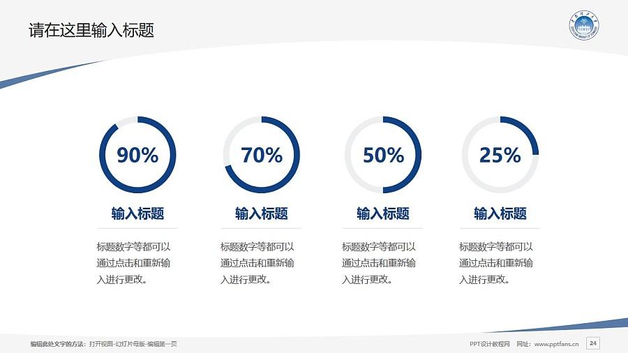 华南理工大学PPT模板下载_幻灯片预览图24