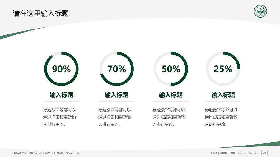 中山大学PPT模板下载_幻灯片预览图24