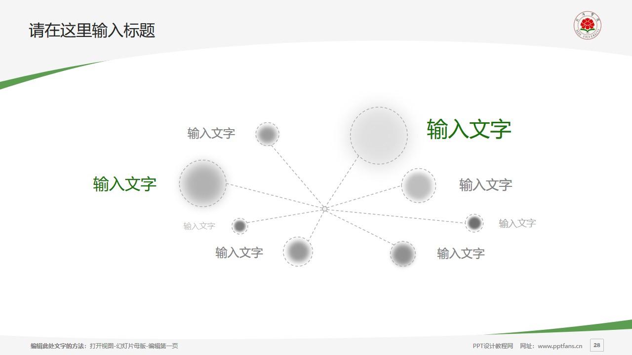 菏泽学院PPT模板下载_幻灯片预览图28