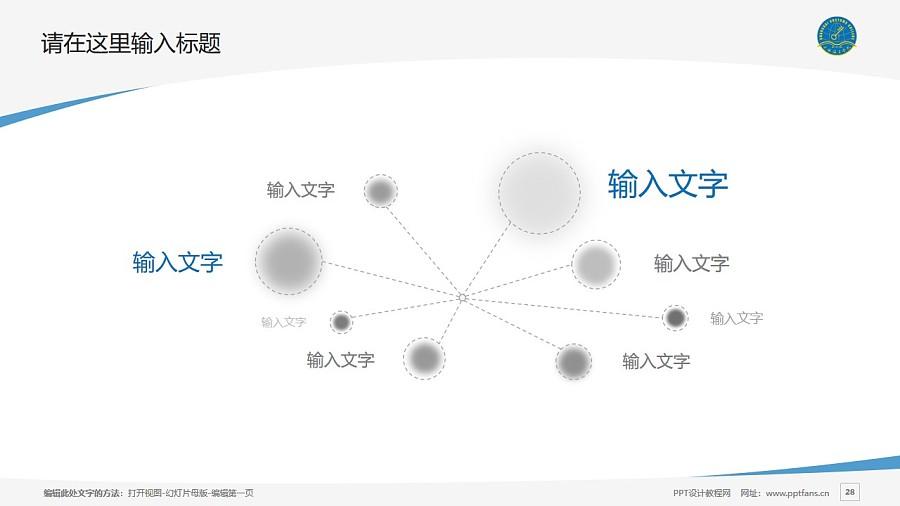 上海海关学院PPT模板下载_幻灯片预览图28