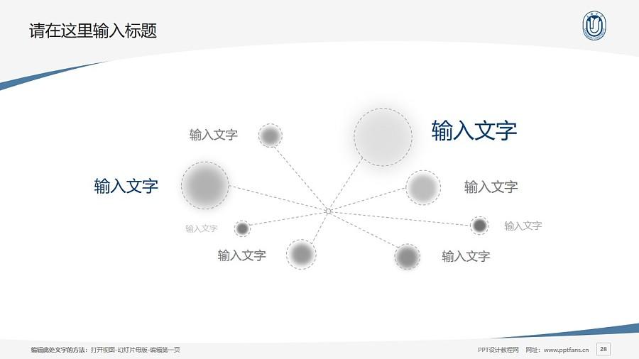 上海大学PPT模板下载_幻灯片预览图28