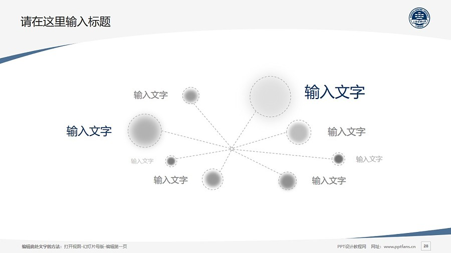 上海海事大学PPT模板下载_幻灯片预览图28