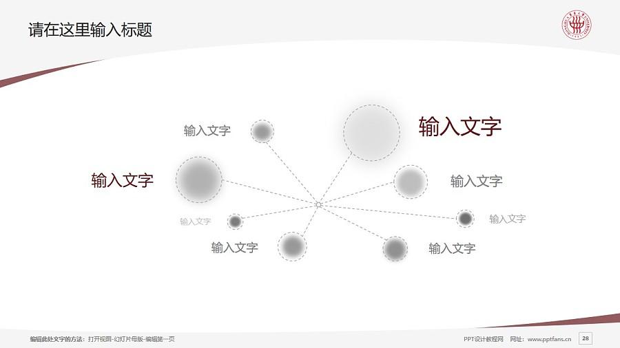 东华大学PPT模板下载_幻灯片预览图28